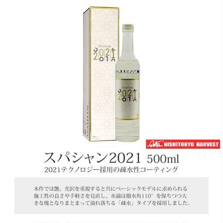 スパシャン2021 500ml【ホワイト・通常モデル】