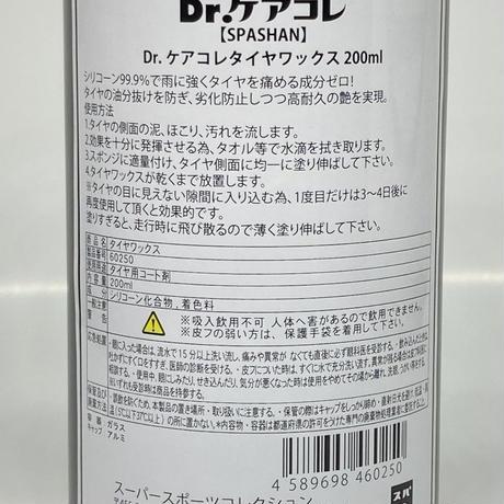 スパシャン タイヤワックス 200ml Dr.ケアコレシリーズ SPASHAN
