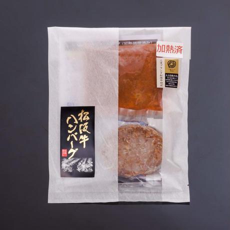 【特別価格】最高級松阪牛100%のハンバーグ(デミグラスソース付)3個セット #松阪まるよし
