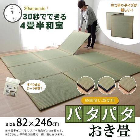 置き畳 3連ユニット畳 パタパタ畳 82×246cm 国産 い草 フローリング畳 3つ折り 防炎 防音 滑り止め