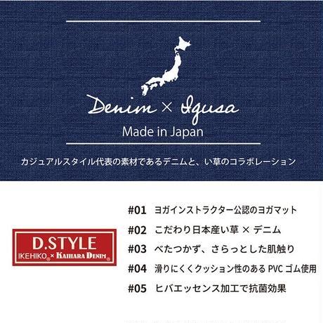 畳ヨガマット ジョイ い草 デニム 国産 D.STYLE