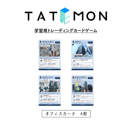 TATEMON スターターセット vol.01『東京都心編』
