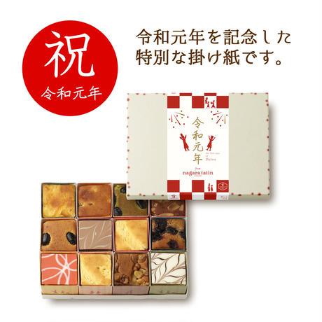 ♪祝令和♪今だけの「令和元年」掛け紙使用 奏でる積み木 12ヶ入