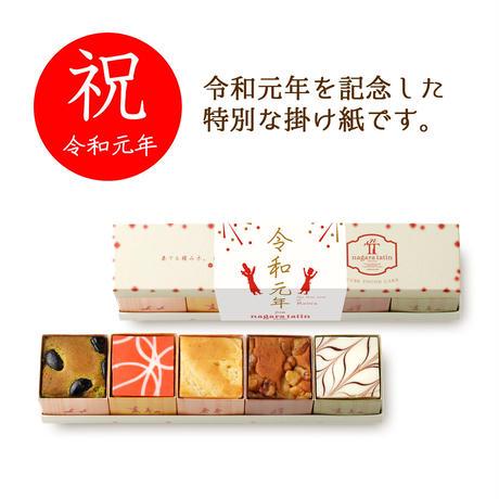 ♪祝令和♪今だけの「令和元年」掛け紙使用 奏でる積み木 5ヶ入