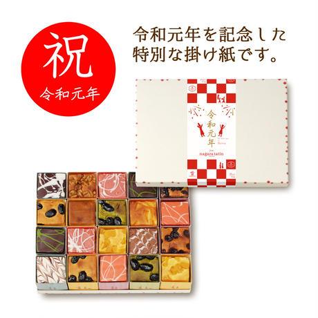 ♪祝令和♪今だけの「令和元年」掛け紙使用 奏でる積み木 20ヶ入