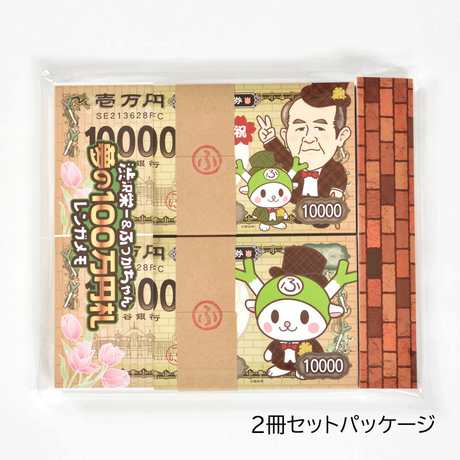 渋沢栄一&ふっかちゃん夢の百万円札レンガメモ(2冊入)