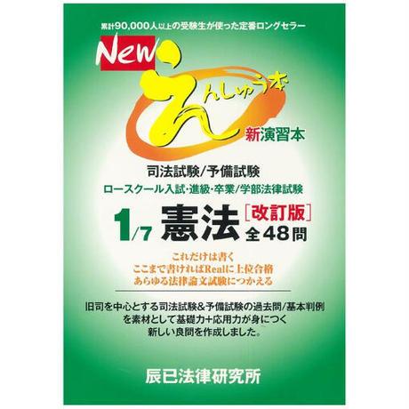 Newえんしゅう本 1憲法[改訂版] 86466-424