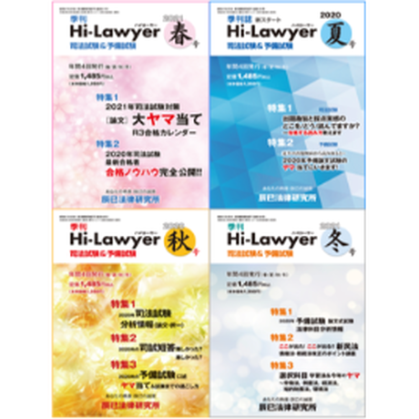 Hi-Lawyer4号一括(定期)購読申込