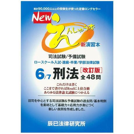 Newえんしゅう本 6刑法[改訂版] 86466-429