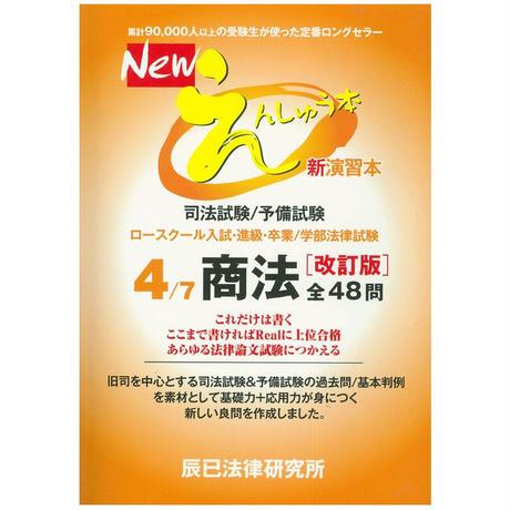 Newえんしゅう本 4商法[改訂版] 86466-427