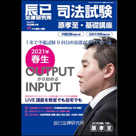 司法試験 原孝至・基礎講座 2021年春生 商法[通学部] H1008H