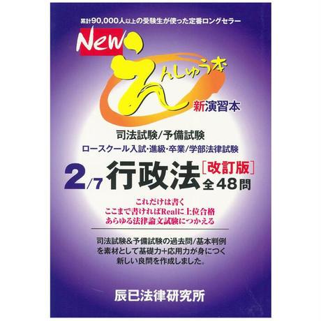 Newえんしゅう本 2行政法[改訂版] 86466-425