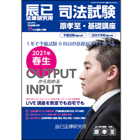 司法試験 原孝至・基礎講座 2021年春生 行政法[通学部] H1007H