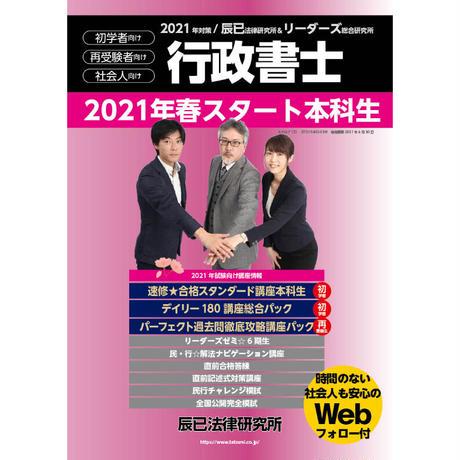 行政書士 2021年 春スタート<5月早割+リピーター割引>民・行☆速修アウトプットコース[DVD]G1300R