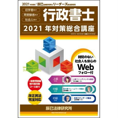行政書士 2021年対策 基本書フレームワーク講座本科生プラスA 【再受講割引】<2月16日~>[DVD]G1035R