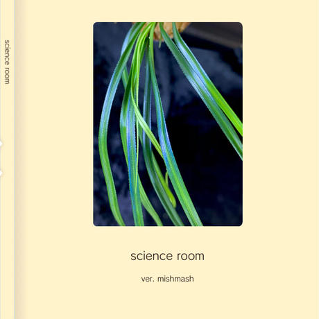 science room ver. mishmash