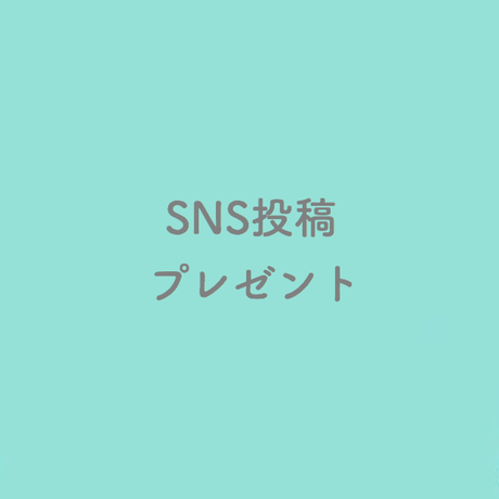 SNS投稿プレゼント