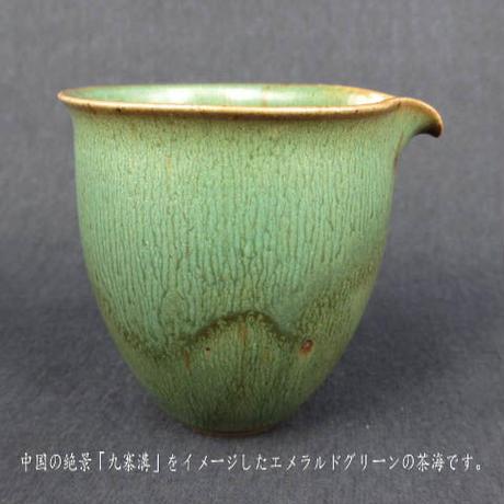 寨溝緑釉茶海