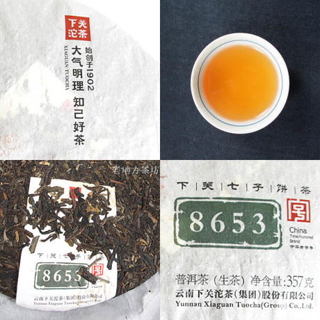 下関8653餅茶