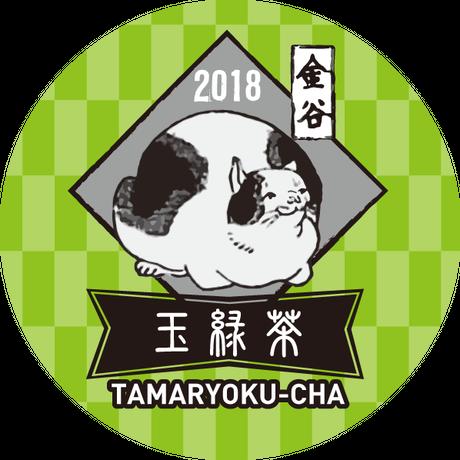 『玉緑茶』茶葉50g