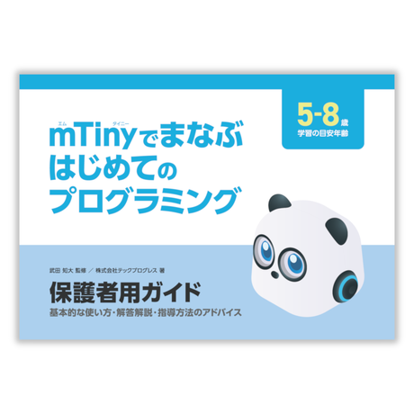 Makeblock 公認教材付き mTiny(エムタイニー)プログラミングキット