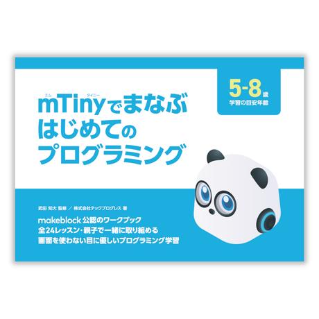 Makeblock 公認教材 mTiny でまなぶ はじめてのプログラミング/保護者用ガイド付