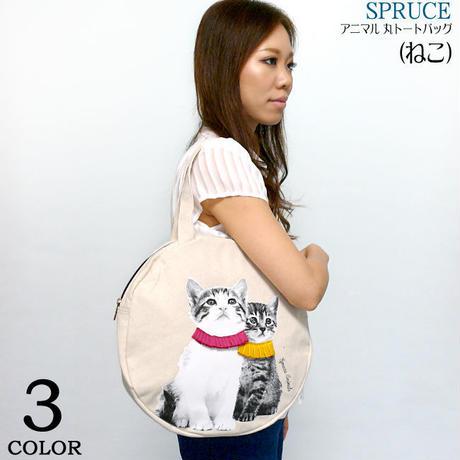 spr131069-neko - アニマル 丸トートバッグ ( ねこ ) -G-( ネコ 子猫 トートバック キャンバス Tote bag )