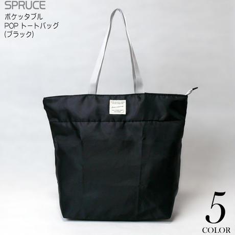 spr151004-bk - ポケッタブル POP トートバッグ (ブラック) - SPRUCE -G-( TOTE BAG エコバッグ )