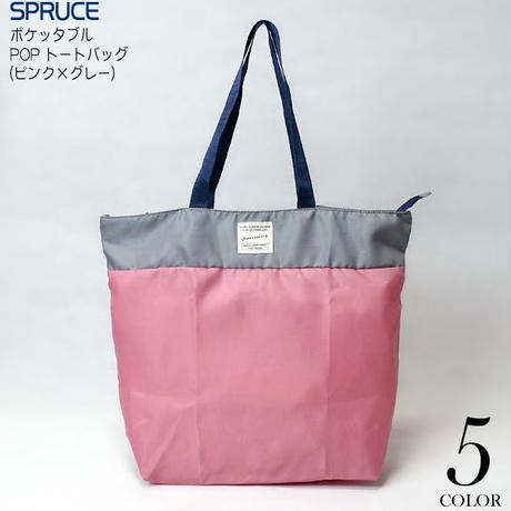 spr151004-pk - ポケッタブル POP トートバッグ (ピンク×グレー) - SPRUCE -G-( バイカラー 鞄 TOTE BAG )