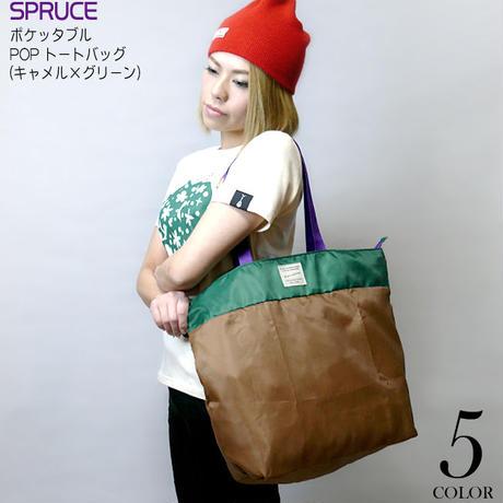 spr151004-ca - ポケッタブル POP トートバッグ (キャメル×グリーン) - SPRUCE -G-( バイカラー ママバッグ 鞄  )