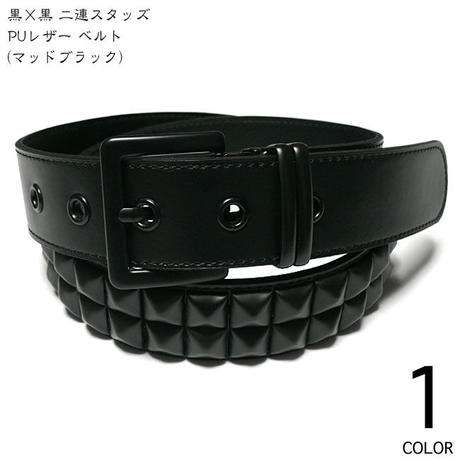 s-bt002-bk - 黒×黒 二連スタッズ PUレザーベルト (マッドブラック) -Z-( 2連 鋲ベルト ピラミッドスタッズ 合皮ベルト パンク ロック )
