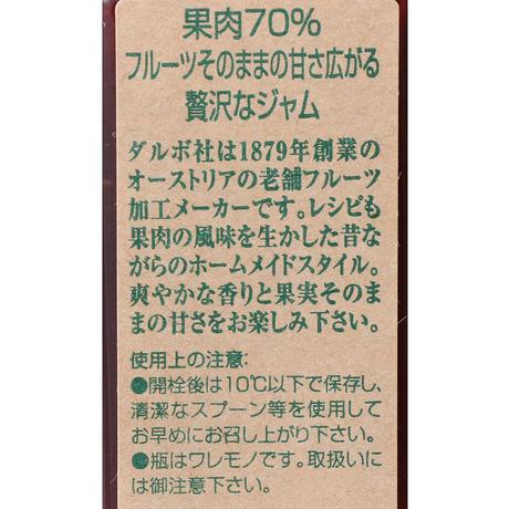 Darboダルボ フルーツ  ラズベリージャム(種あり)