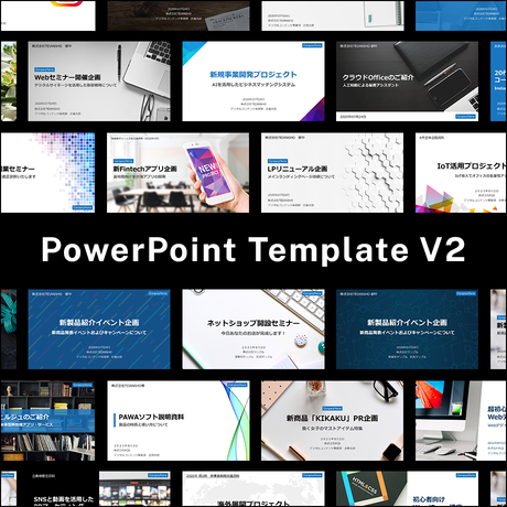 PowerPoint Template V2【Pro版】