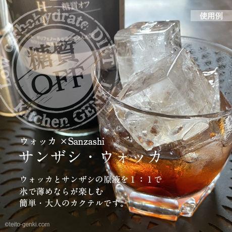 [定期便]フルーツハーブさんざし(糖質オフ)12本セット