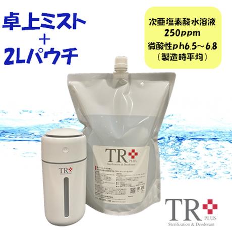 卓上ミスト・TR+2Lセット