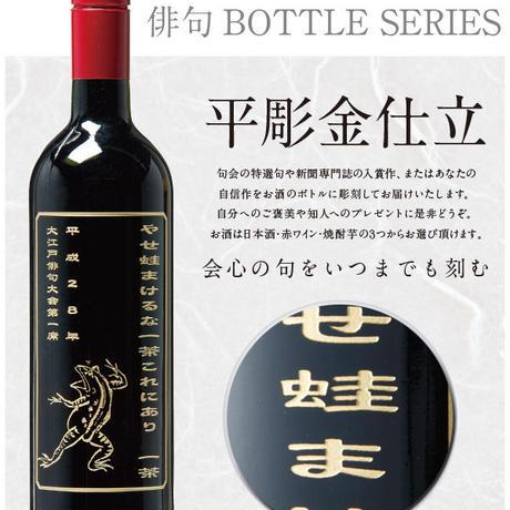 俳句ボトル 平彫金仕立 オリジナルの句をボトルに彫刻! プレゼント 贈り物に