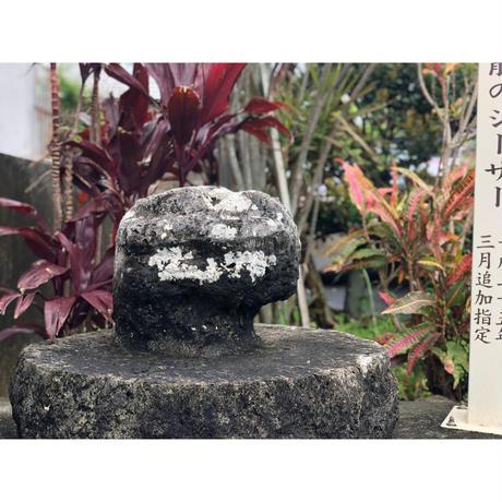 イジャーシーサー【小,口閉】粟石