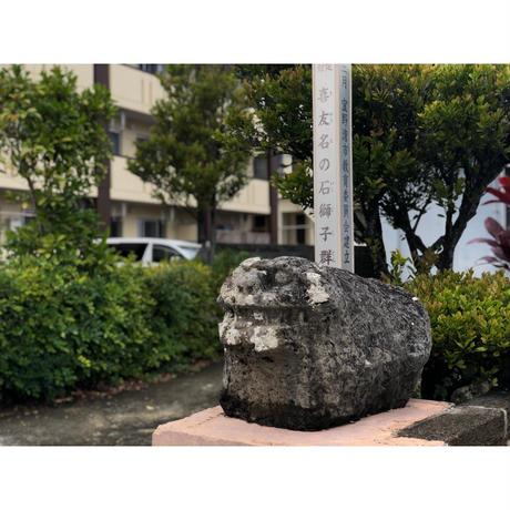 ディキヤーシーサー【小】粟石