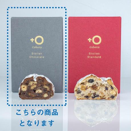 coboto : Stollen Chocolate(シュトレン・ショコラ)⑪ 2020/12/16 12:00 〜 13:00