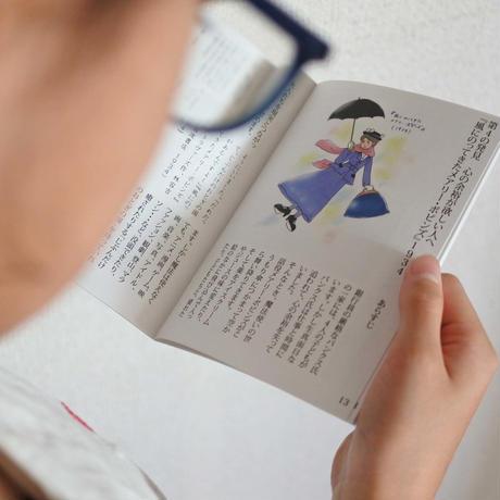 赤松かおり:満員電車で読む児童文学