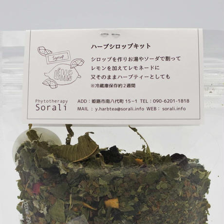 sorali : カシスベリーシロップキット