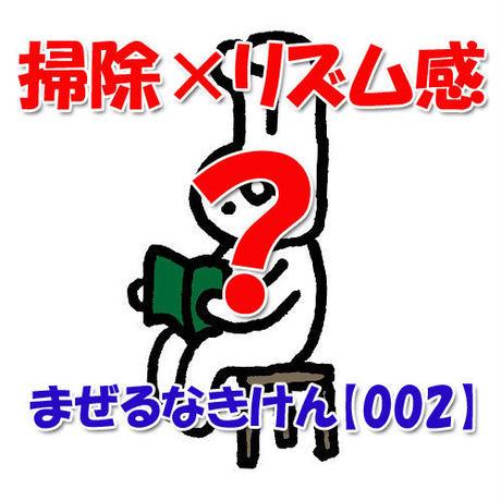 掃除×リズム感~まぜるなきけん【002】