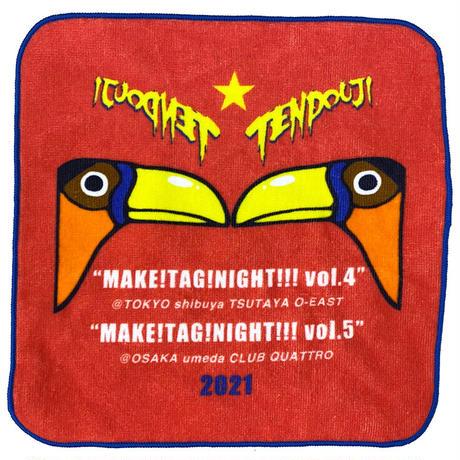"""TENDOUJI presents """"MAKE!TAG!NIGHT!!!"""" 2021 タオルハンカチ"""