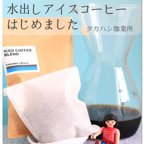 漬けるだけ!水出しアイスコーヒーパック(60g×4個)