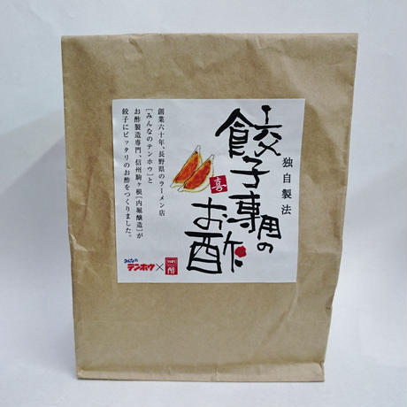 内堀醸造【餃子専用の酢】 15㏄小袋×10個セット