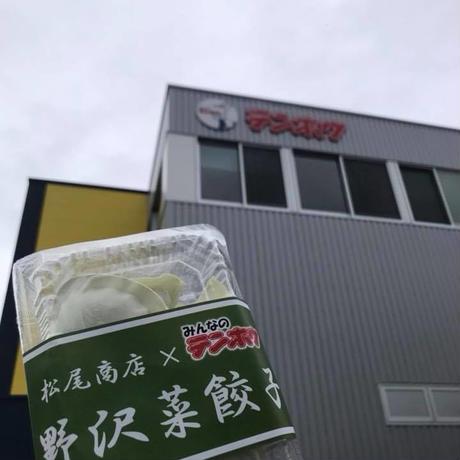 【野沢菜漬け餃子】(天日塩)お漬物の老舗『松尾商店』とコラボ!【冷凍56粒 袋入り】税・送料込み