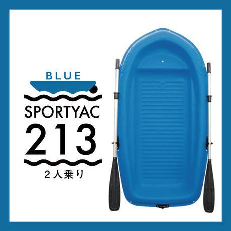 【西濃運輸営業所止め】SPORTYAC213 ( BLUE ) スポーツヤック レジャーボート