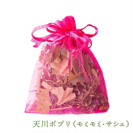 ハートダンス【セントジョーンズワート、スパイスハーブの香り袋】