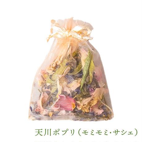 サラスワティーの庭【ラベンダー、レモンバーベナ、バラの香り袋】