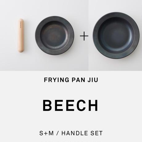 フライパンジュウ&ハンドルセット  S+Mサイズ / ビーチ(ブナ材)